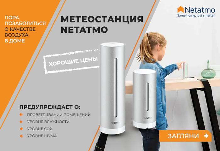 Приборы климат-контроля и видеонаблюдение Netatmo