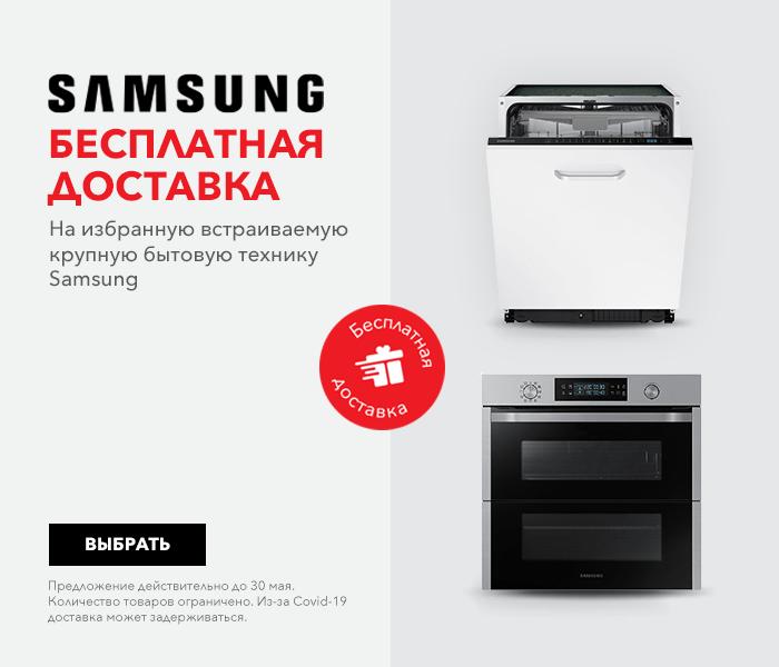 Бесплатная доставка на избранную встраиваемую крупную бытовую технику Samsung