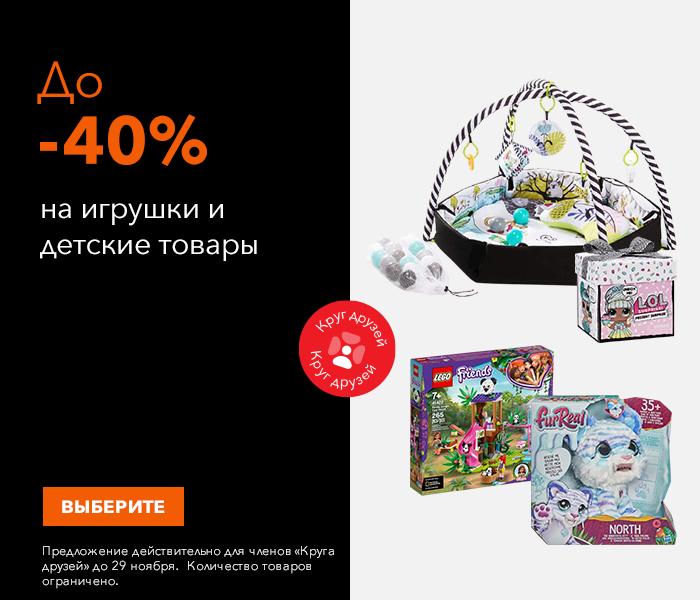 До -40 % на игрушки и детские товары