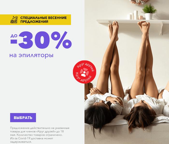 Специальные весенние предложения! на эпиляторы до -30%