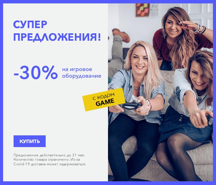 СУПЕР предложения! на игровое оборудование -30% с кодом GAME