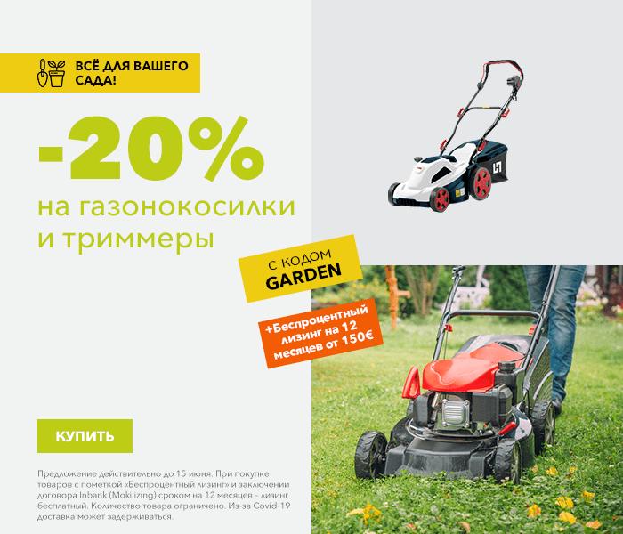 Всё для Вашего сада! на газонокосилки и триммеры -20% с кодом GARDEN