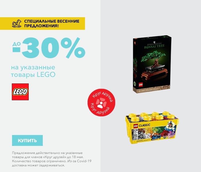 Специальные весенние предложения! на указанные товары LEGO до -30%