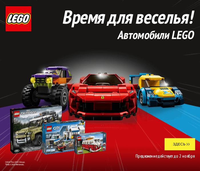 Время для веселья! Aвтомобили LEGO