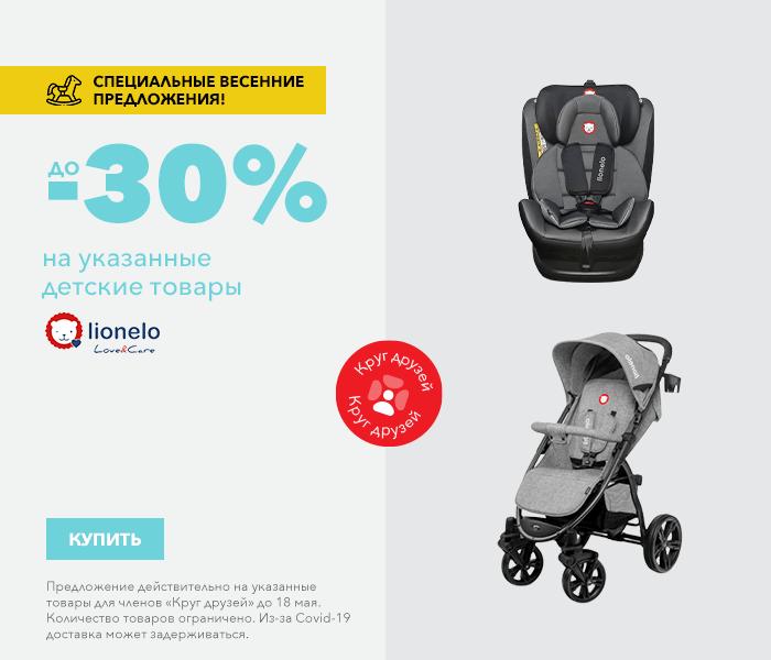 Специальные весенние предложения! на указанные детские товары Lionelo до -30%
