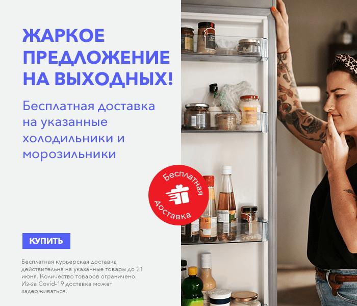 Бесплатная доставка на указанные холодильники и морозильники