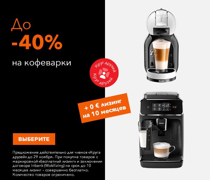 До -40% на кофеварки