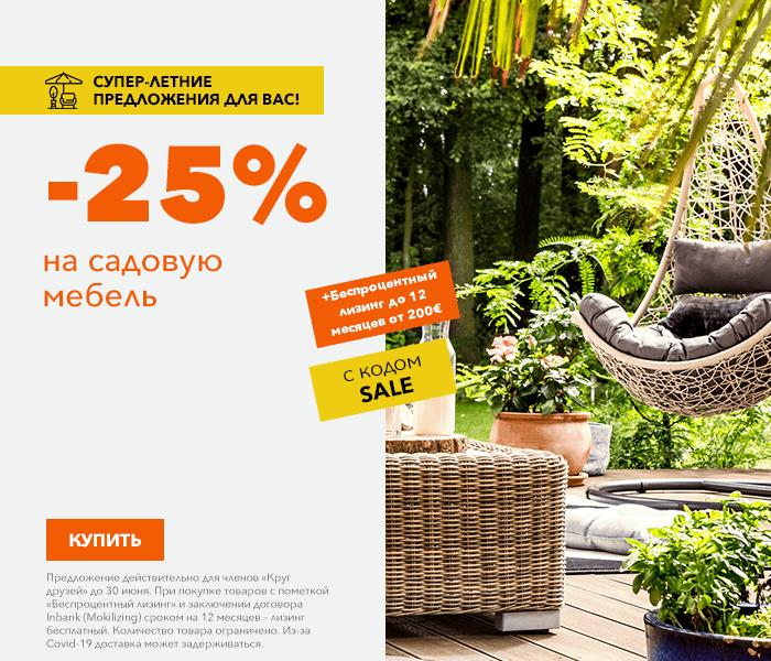 Специальное летнее предложение садовой мебели! -25% с кодом SALE
