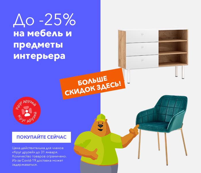 БОЛЬШЕ СКИДОК ЗДЕСЬ! ЯНВАРСКАЯ РАСПРОДАЖА! До -25% на мебель и предметы интерьера