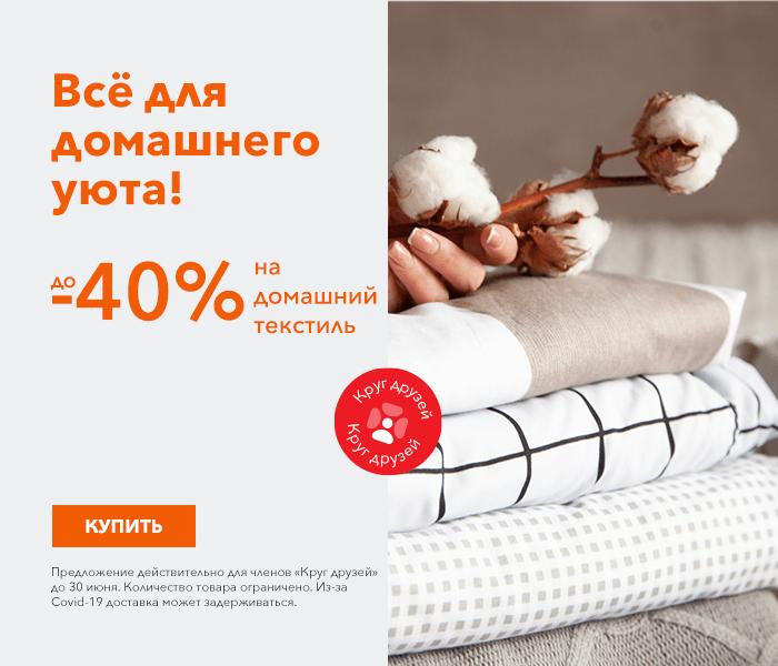 Всё для домашнего уюта! на домашний текстиль до -40%